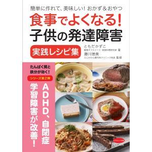 食事でよくなる!子供の発達障害 実践レシピ集 電子書籍版 / 著:ともだかずこ 監:藤川徳美