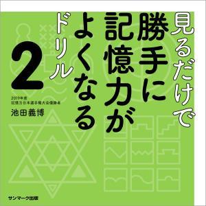 見るだけで勝手に記憶力がよくなるドリル2 電子書籍版 / 著:池田義博