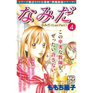 なみだ プチデザ (4) 電子書籍版 / ももち麗子|ebookjapan