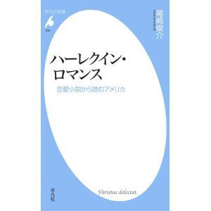 ハーレクイン・ロマンス 恋愛小説から読むアメリカ 電子書籍版 / 尾崎俊介|ebookjapan