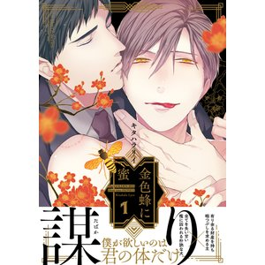 金色蜂に蜜 1 電子書籍版 / キタハラリイ ebookjapan