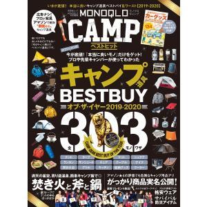 晋遊舎ムック MONOQLO CAMP ベストヒット 電子書籍版 / 編:晋遊舎