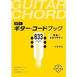 カラー ギターコードブック833 写真でわかりやすい 電子書籍版 / 著:水城貴志|ebookjapan