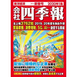 会社四季報 2020年 1集 新春号 電子書籍版 / 編:会社四季報編集部|ebookjapan