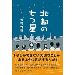 北都の七つ星 電子書籍版 / 著:木村花道|ebookjapan