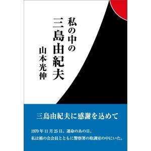 私の中の三島由紀夫 電子書籍版 / 著:山本光伸|ebookjapan