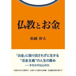仏教とお金 電子書籍版 / 著:松岡幹夫|ebookjapan
