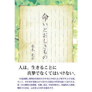 命いとおしきもの 電子書籍版 / 著:水木光介|ebookjapan