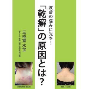皮膚の悩みに光を! 「乾癬」の原因とは? 電子書籍版 / 著:三戒堂水宝|ebookjapan