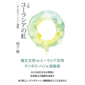 小説 ユーラシアの虹 電子書籍版 / 著:原子修|ebookjapan