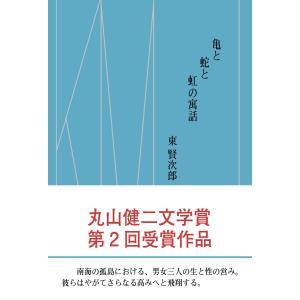 亀と蛇と虹の寓話 電子書籍版 / 著:東賢次郎|ebookjapan