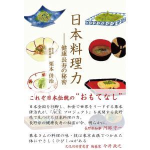 日本料理力 電子書籍版 / 著:栗本併治|ebookjapan