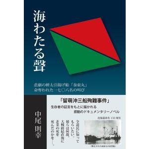 海わたる聲 電子書籍版 / 著:中尾則幸|ebookjapan