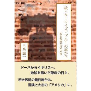 続・ターコイズ・ブルーの海から 電子書籍版 / 著:日高誠一|ebookjapan