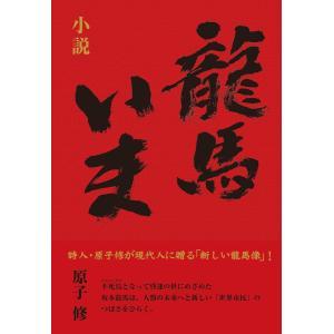 小説 龍馬いま 電子書籍版 / 著:原子修|ebookjapan