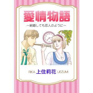 愛情物語 〜結婚しても恋人のように〜 電子書籍版 / 上住莉花 ebookjapan