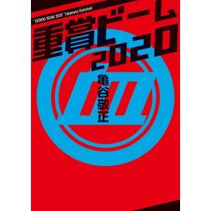 重賞ビーム 2020 電子書籍版 / 著者:亀谷敬正|ebookjapan