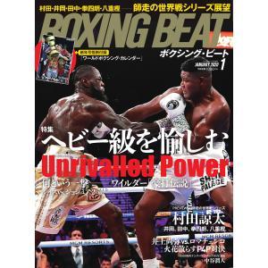 BOXING BEAT(ボクシング・ビート) 2020年1月号 電子書籍版 / BOXING BEA...
