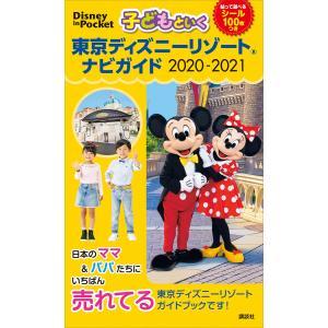 子どもといく 東京ディズニーリゾート ナビガイド 2020-2021 電子書籍版 / ディズニー