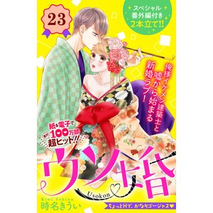 ウソ婚 分冊版 (23) 電子書籍版 / 時名きうい|ebookjapan