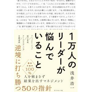 1万人のリーダーが悩んでいること 電子書籍版 / 著:浅井浩一