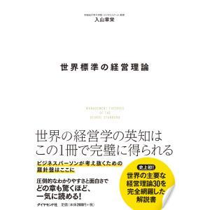 世界標準の経営理論 電子書籍版 / 著:入山章栄|ebookjapan