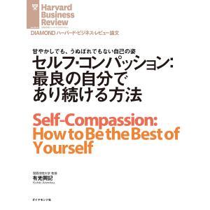 セルフ・コンパッション:最良の自分であり続ける方法 電子書籍版 / 著:有光 興記|ebookjapan