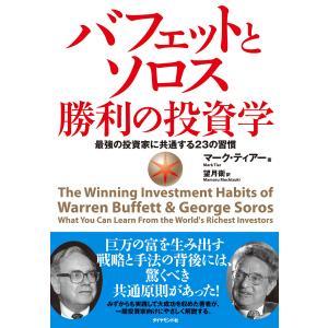 バフェットとソロス勝利の投資学―――最強の投資家に共通する23の習慣 電子書籍版 / 著:マーク・テ...