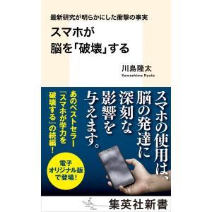 最新研究が明らかにした衝撃の事実 スマホが脳を「破壊」する 電子書籍版 / 川島隆太