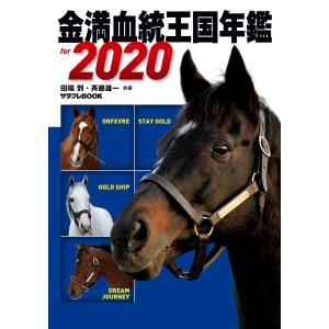 金満血統王国年鑑 for 2020 電子書籍版 / 著者:田端到&斉藤雄一 ebookjapan