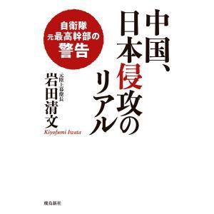 中国、日本侵攻のリアル 電子書籍版 / 著者:岩田清文 ebookjapan