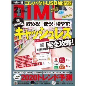 DIME 2020年2・3月号 電子書籍版 / DIME編集部