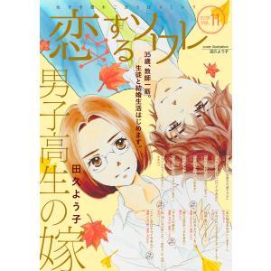 恋するソワレ 2019年 Vol.11 電子書籍版 / ソルマーレ編集部|ebookjapan