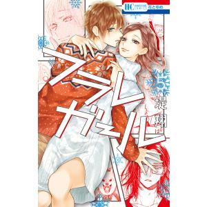 フラレガール (5) 電子書籍版 / 堤翔|ebookjapan