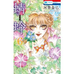 蜻蛉 (6) 電子書籍版 / 河惣益巳|ebookjapan