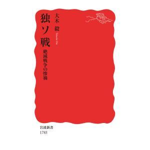 独ソ戦 絶滅戦争の惨禍 電子書籍版 / 大木毅