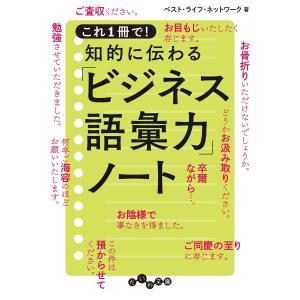 これ1冊で! 知的に伝わる「ビジネス語彙力」ノート 電子書籍版 / ベスト・ライフ・ネットワーク|ebookjapan