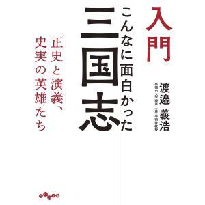 入門 こんなに面白かった三国志〜正史と演義、史実の英雄たち 電子書籍版 / 渡邉義浩|ebookjapan