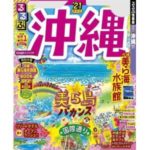 るるぶ沖縄'21 電子書籍版 / JTBパブリッシング|ebookjapan