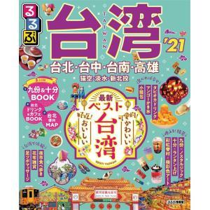 るるぶ台湾'21 電子書籍版 / JTBパブリッシング