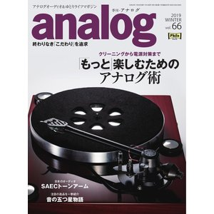 analog 2020年1月号(66) 電子書籍版 / analog編集部|ebookjapan