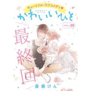 AneLaLa かわいいひと story30 電子書籍版 / 斎藤けん|ebookjapan