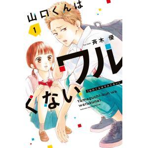 山口くんはワルくない (1) 電子書籍版 / 斉木優|ebookjapan