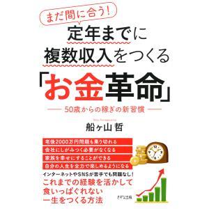 まだ間に合う! 定年までに複数収入をつくる「お金革命」(きずな出版) 50歳からの稼ぎの新習慣 電子書籍版 / 著:船ヶ山哲|ebookjapan