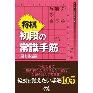 将棋 初段の常識手筋 電子書籍版 / 著:及川拓馬 ebookjapan