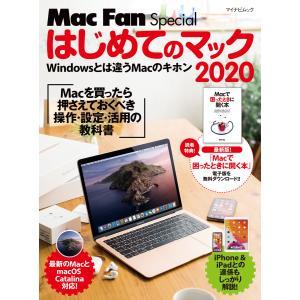 はじめてのマック 2020 Macを買ったら最初に身につける操作・設定・活用の教科書 電子書籍版 /...