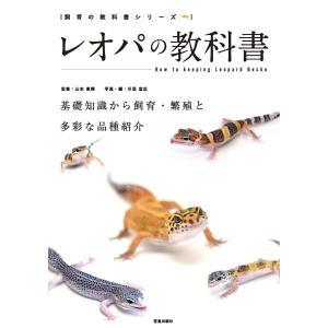 レオパの教科書 電子書籍版 / 笠倉出版社|ebookjapan