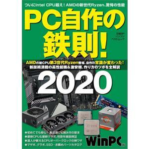PC自作の鉄則!2020 電子書籍版 / 編:日経PC21