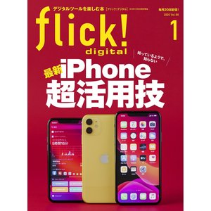 flick! 2020年1月号 電子書籍版 / flick!編集部|ebookjapan
