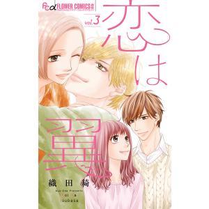 恋は翼 (3) 電子書籍版 / 織田綺|ebookjapan